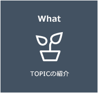 What TOPICの紹介