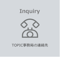 Inquiry TOPIC事務局